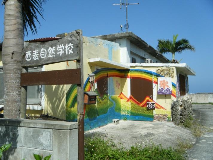 西表自然学校ゲストハウス <西表島>