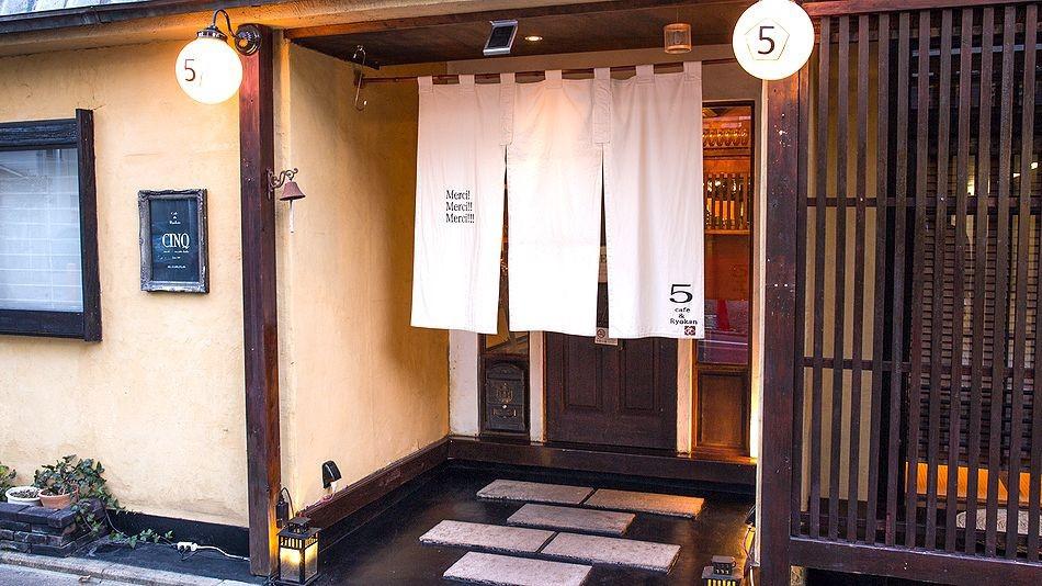 京都町家 CINQ