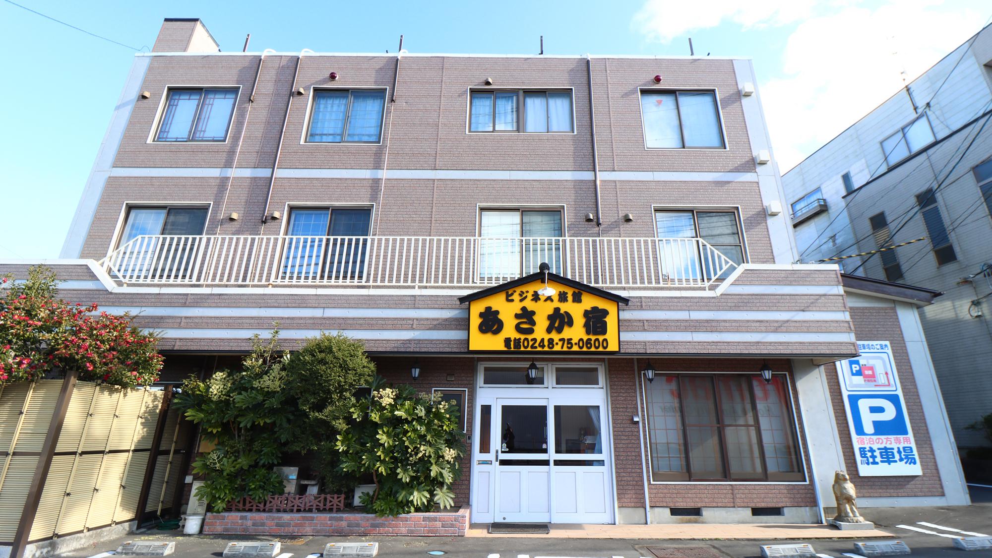 あさか宿(ビジネス旅館)