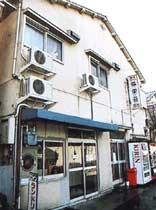 第五弥栄荘