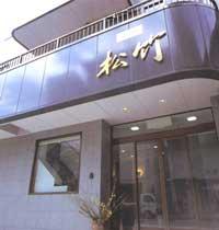 松竹旅館<愛知県>