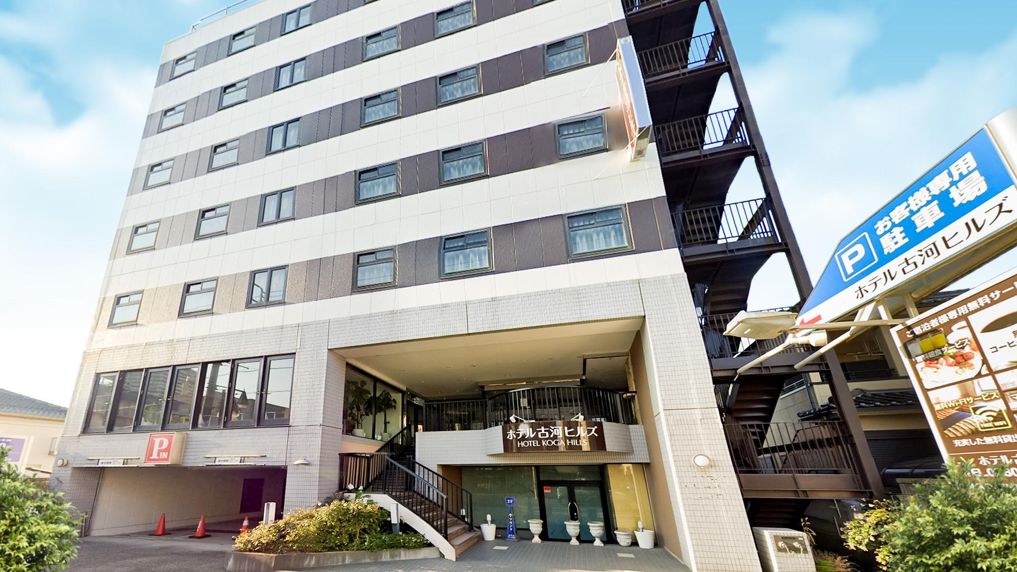 ホテルアーク21古河