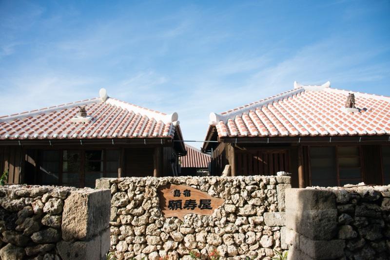 島宿 願寿屋