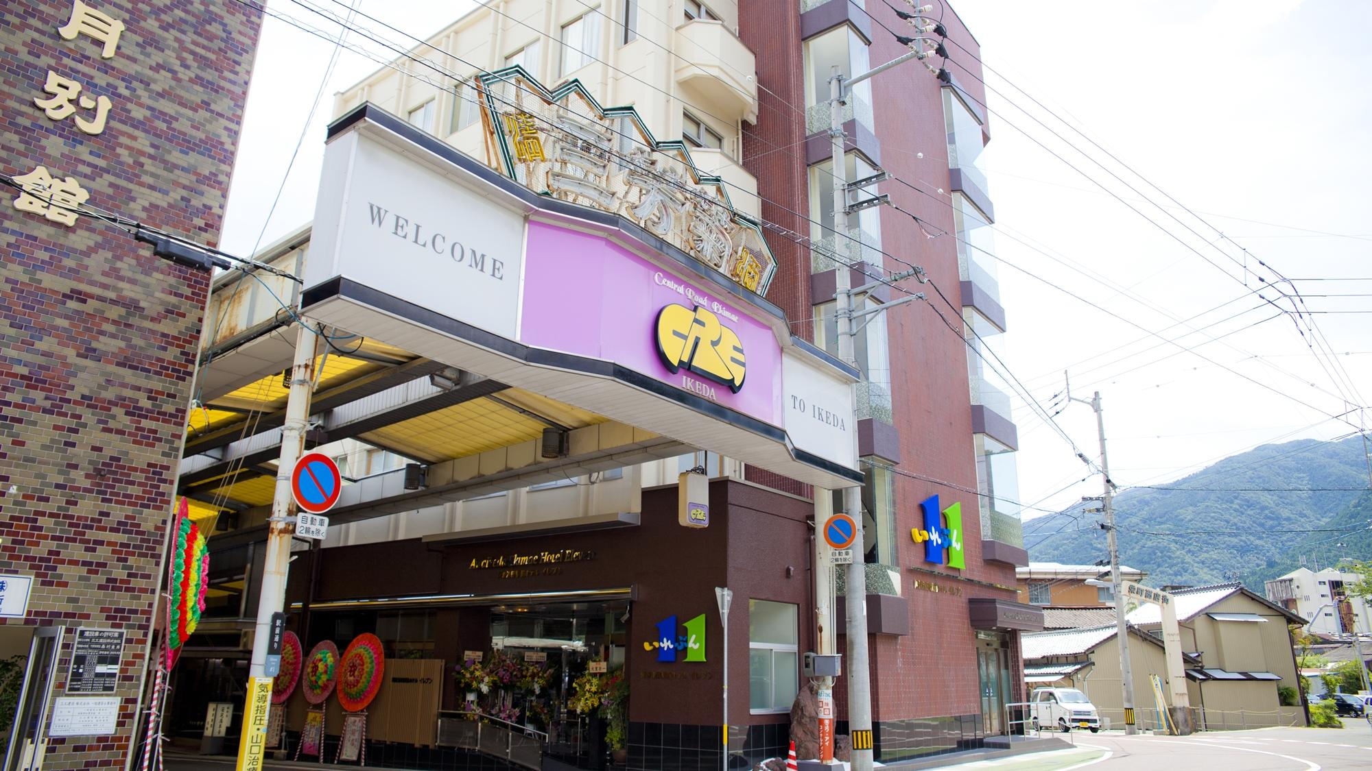 阿波池田駅前ホテルイレブン