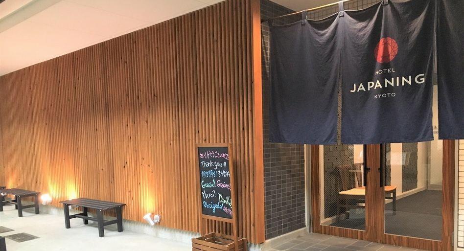 JAPANINGHOTEL東山三条