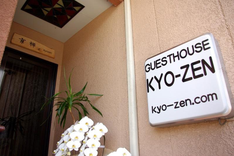 ゲストハウス京禅