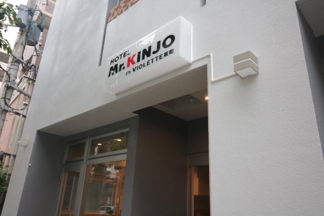 Mr.KINJO VIOLETTE 東町