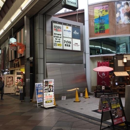 Comics&CapsuleHotel コミカプ京都新京極店