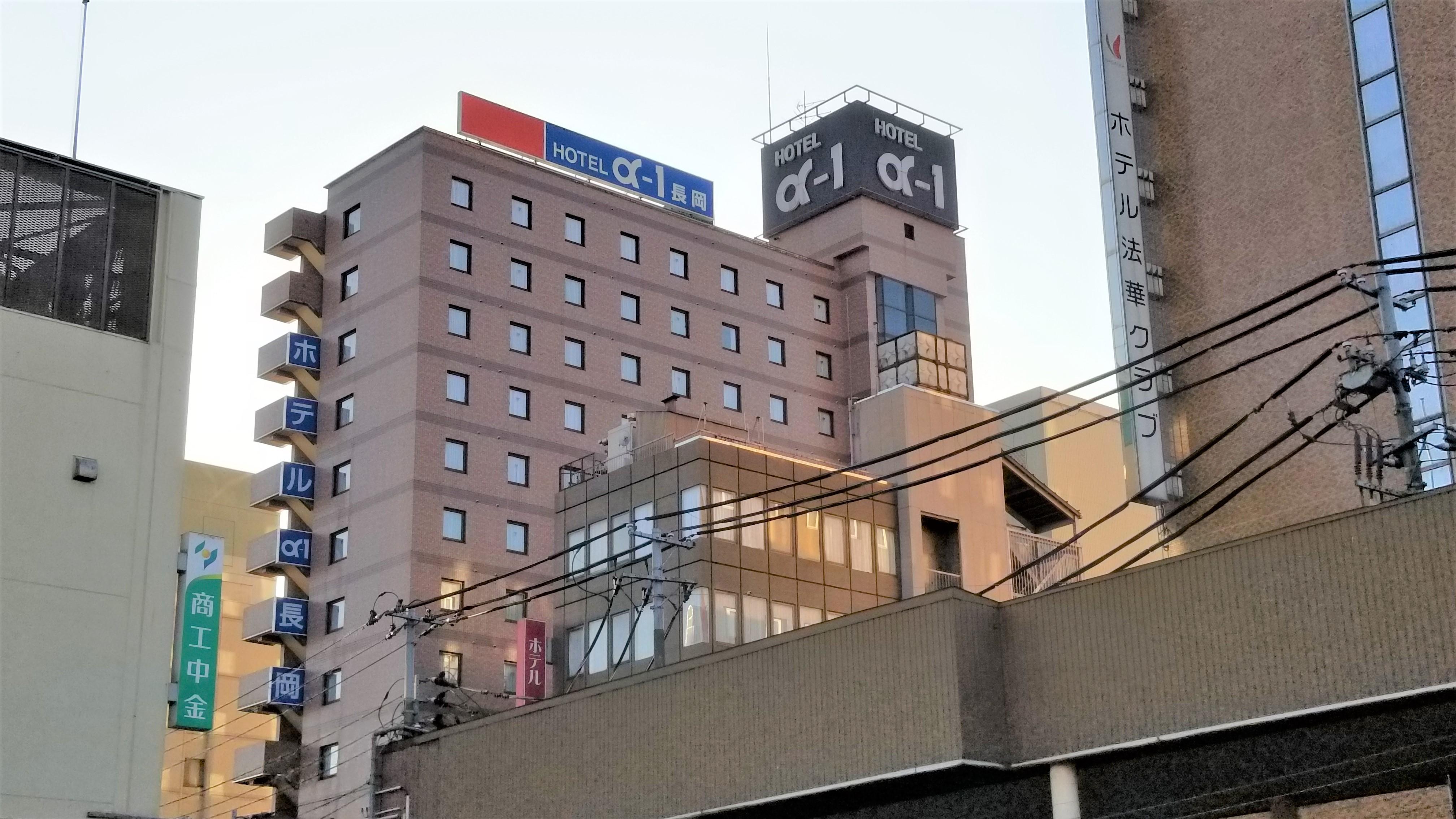 ホテル・アルファ-ワン長岡