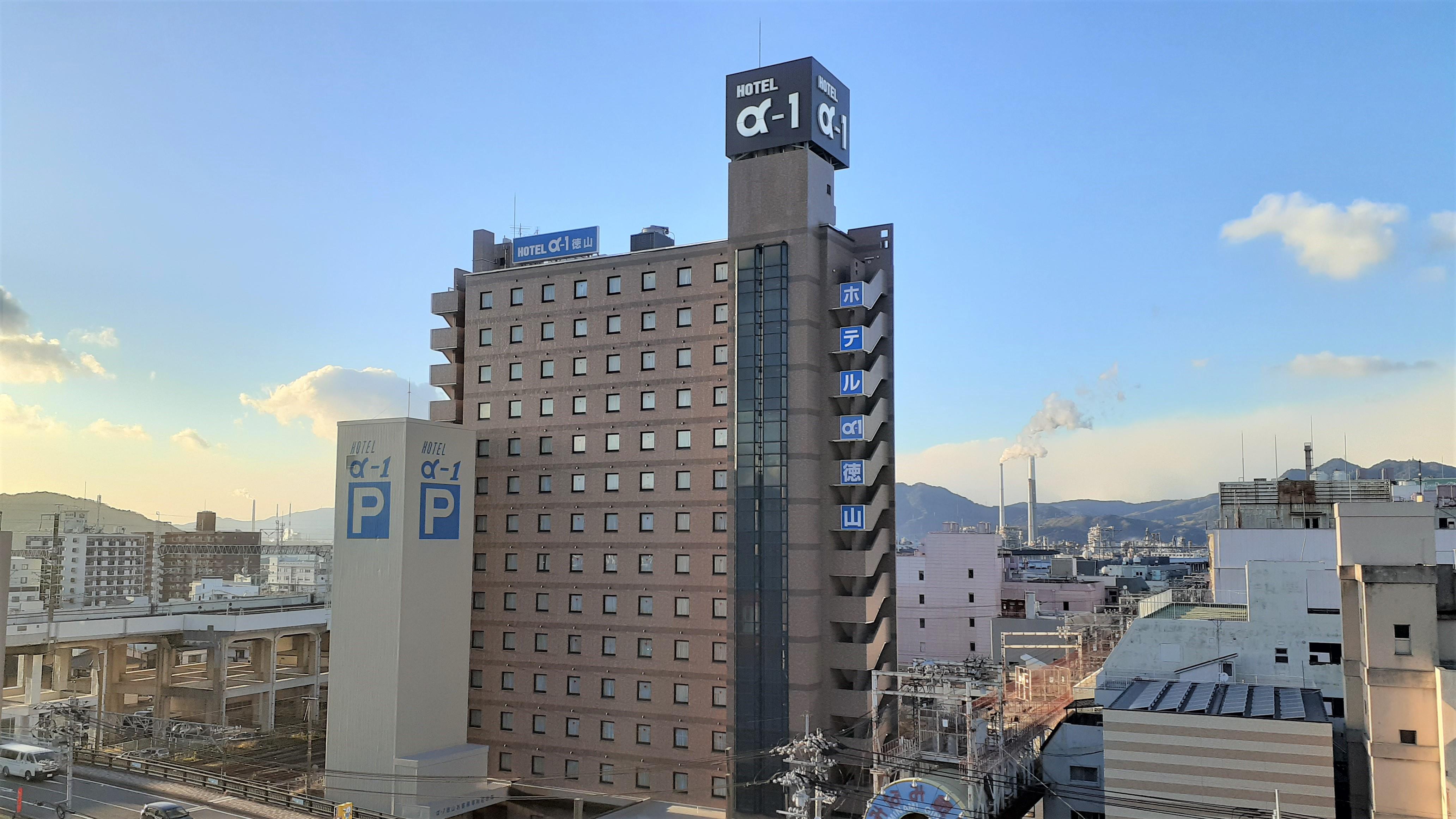 ホテル・アルファ-ワン徳山