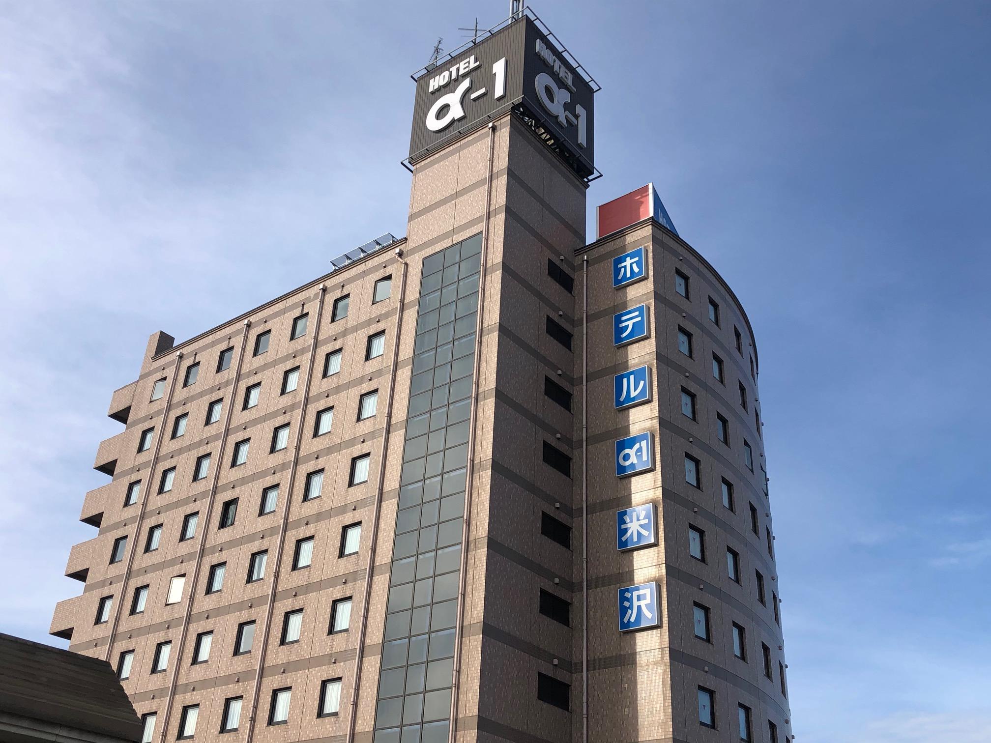 ホテルアルファーワン米沢