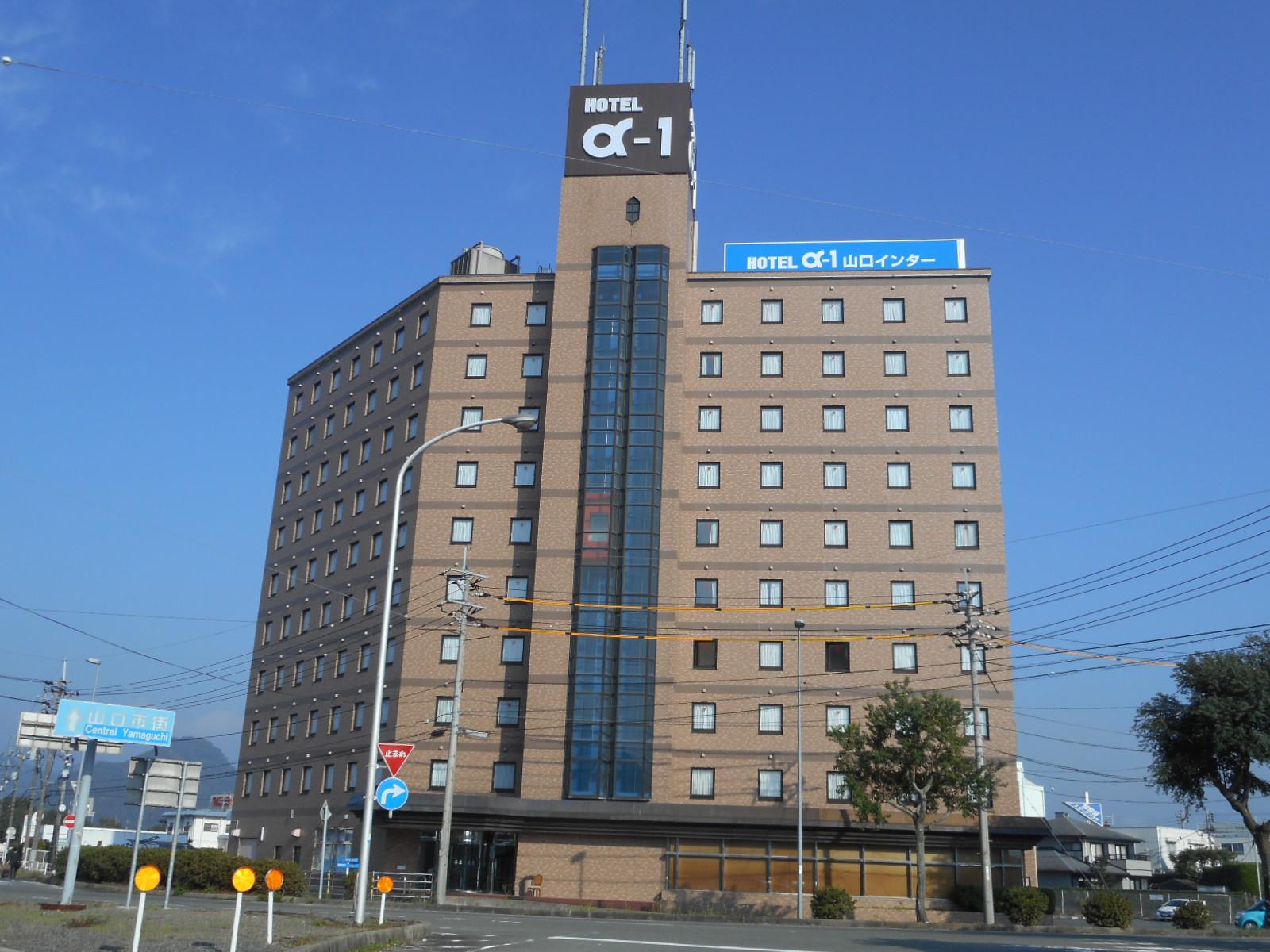 ホテルアルファーワン山口インター