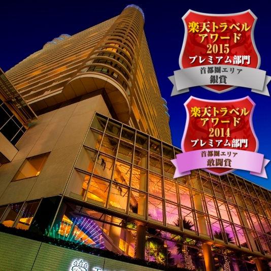 【新幹線付プラン】横浜ベイホテル東急(びゅうトラベルサービス提供)