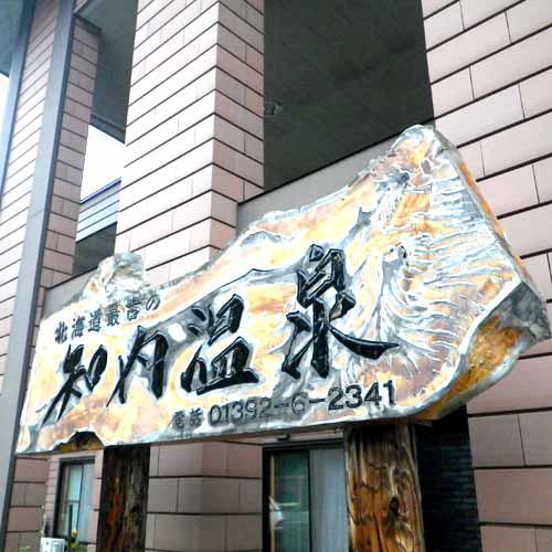 【新幹線付プラン】ユートピア和楽園 知内温泉旅館(びゅうトラベルサービス提供)