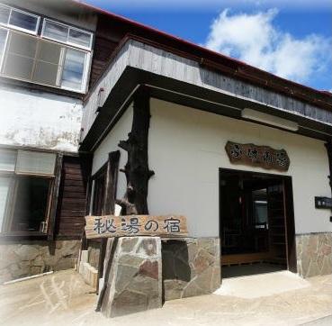 【新幹線付プラン】源泉・秘湯の宿 ふけの湯(びゅうトラベルサービス提供)