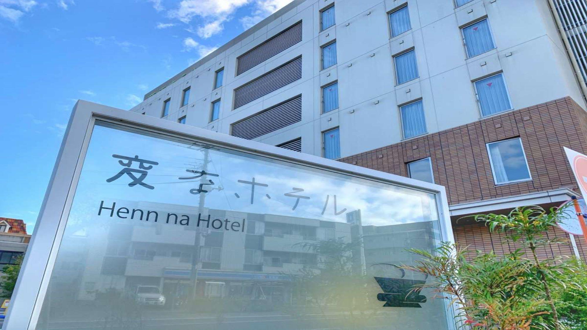 変なホテル舞浜 東京ベイ