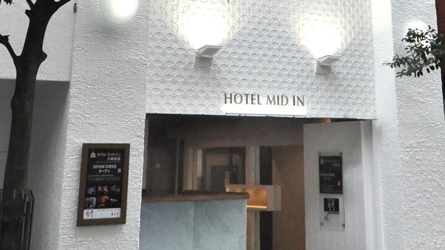 ホテルミッドイン川崎駅前の詳細