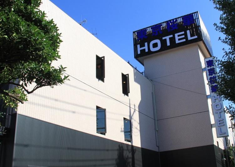 東京桜華ホテル