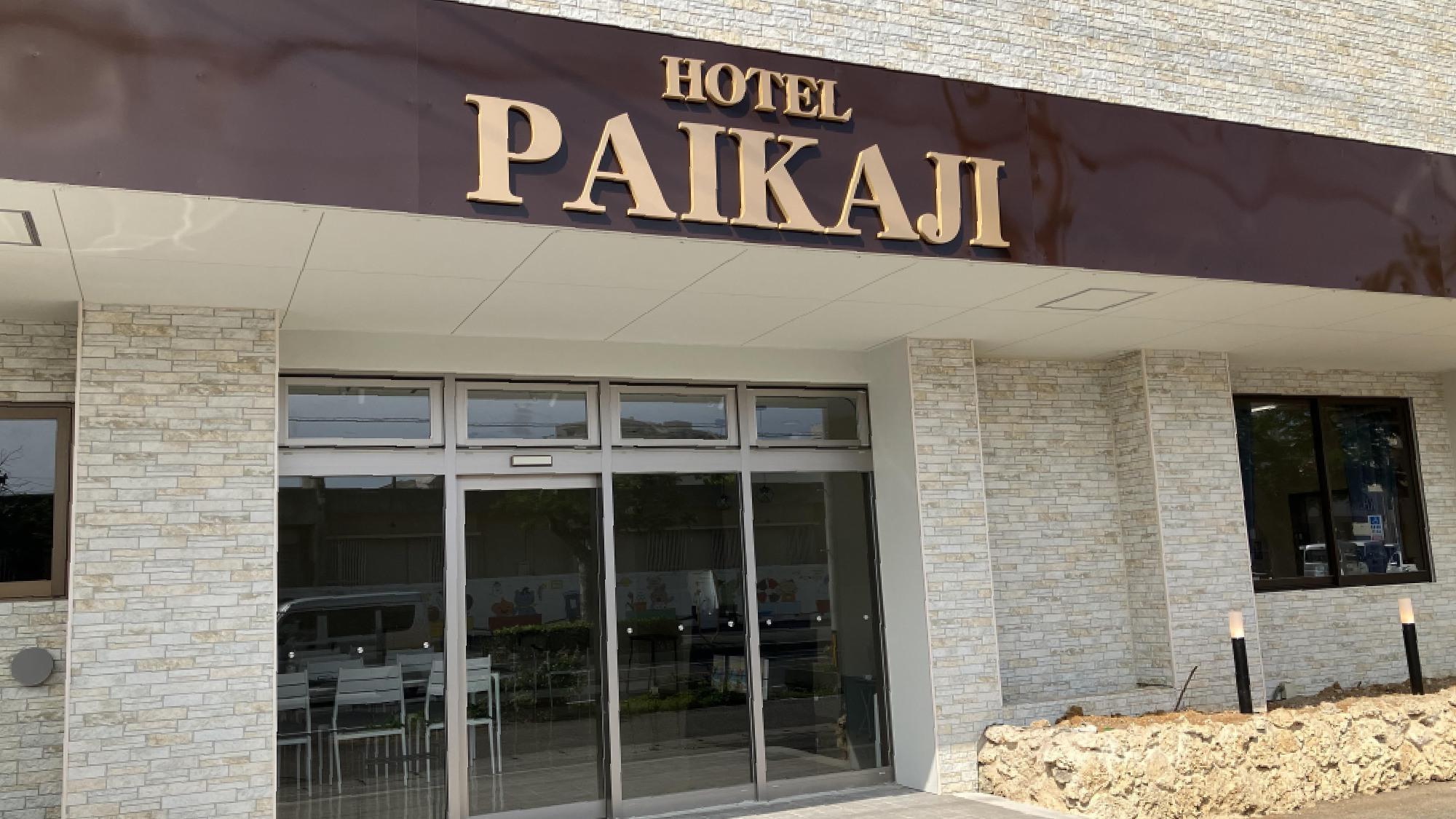 石垣の宿 ぱいかじ <石垣島>