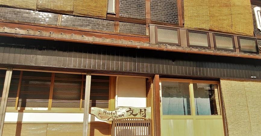 京都 ゲストハウス - Hostel Ayame