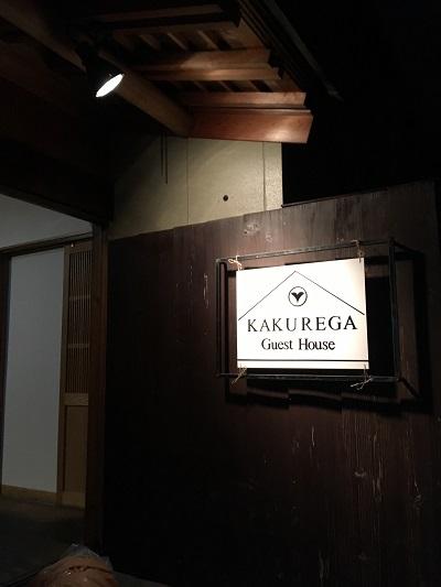ゲストハウス KAKUREGA