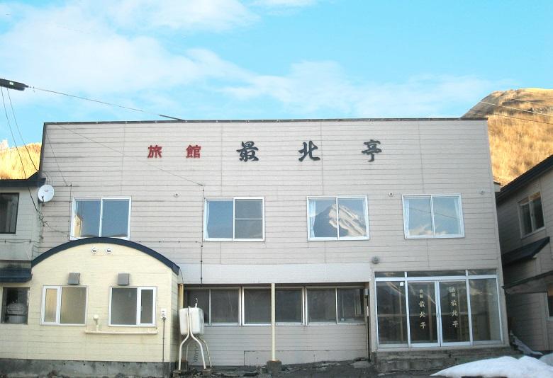 利尻 旅館 最北亭