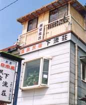 民宿 下流荘