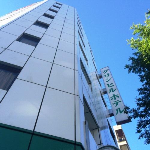 グリンヒルホテル