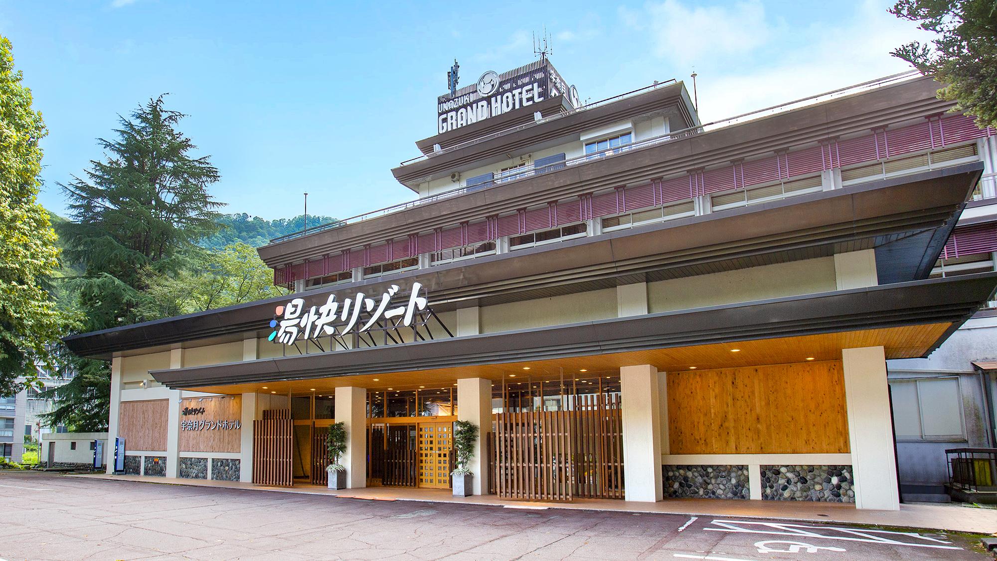 黒部・宇奈月温泉 湯快リゾート 宇奈月グランドホテル