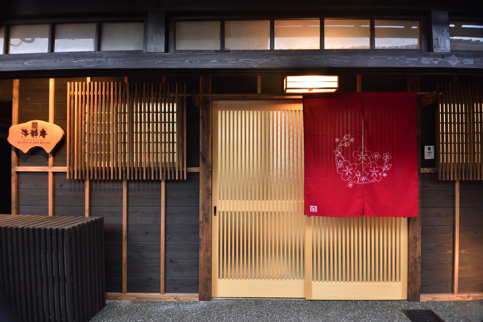 京の宿 洛粋庵