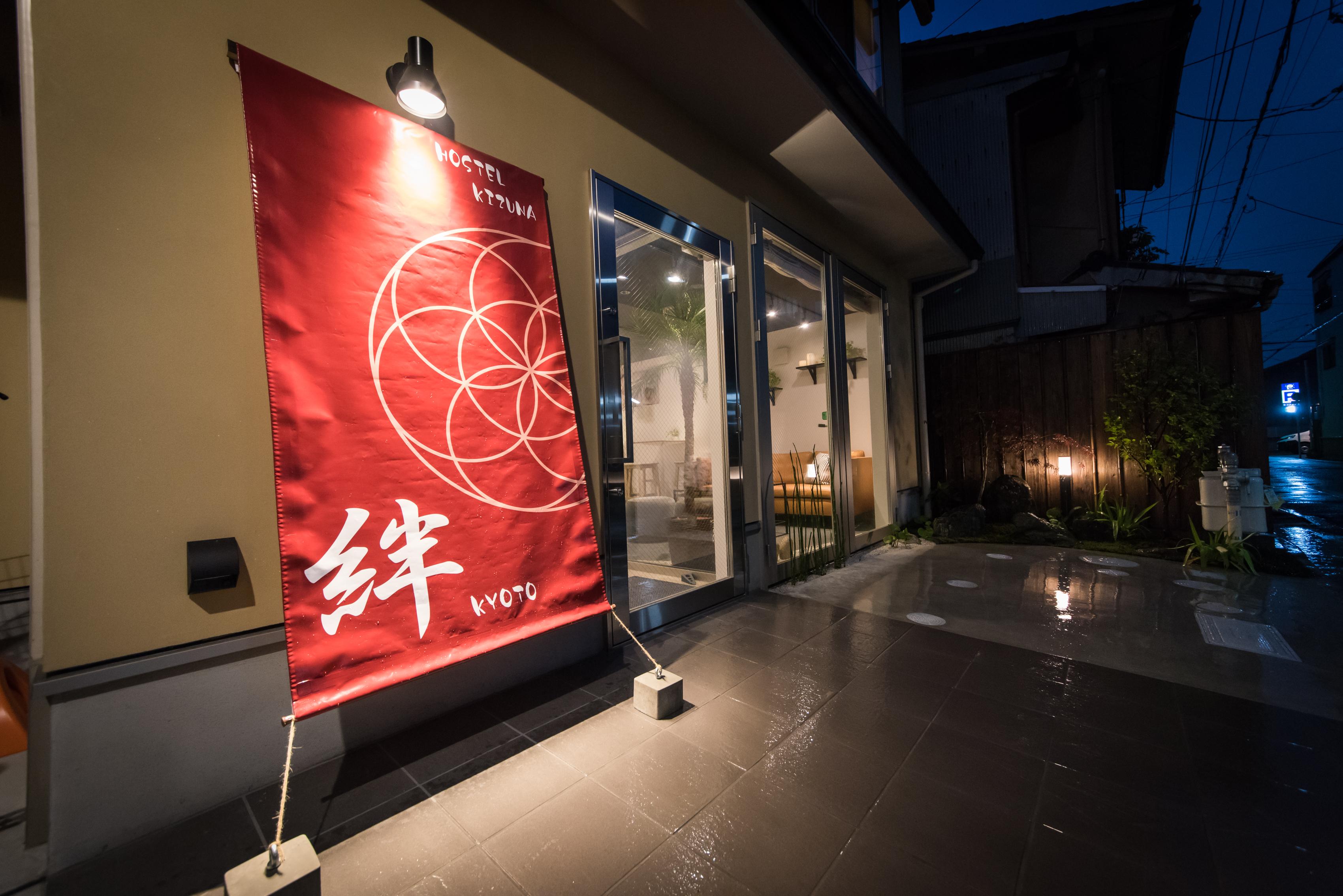 Hostel Kyoto KIZUNA -絆-