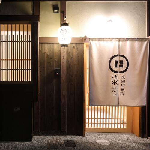 京囲炉裏宿 染 SEN 七条花畑【ドッグフレンドリー】