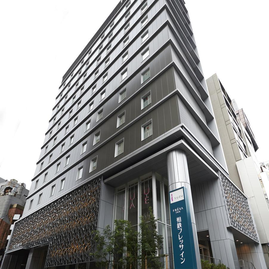 相鉄フレッサイン 東京六本木(2017年10月10日オープン)