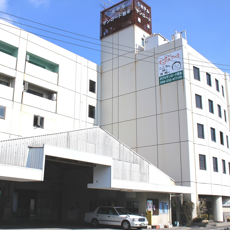 ホテル サンロード熊本の外観