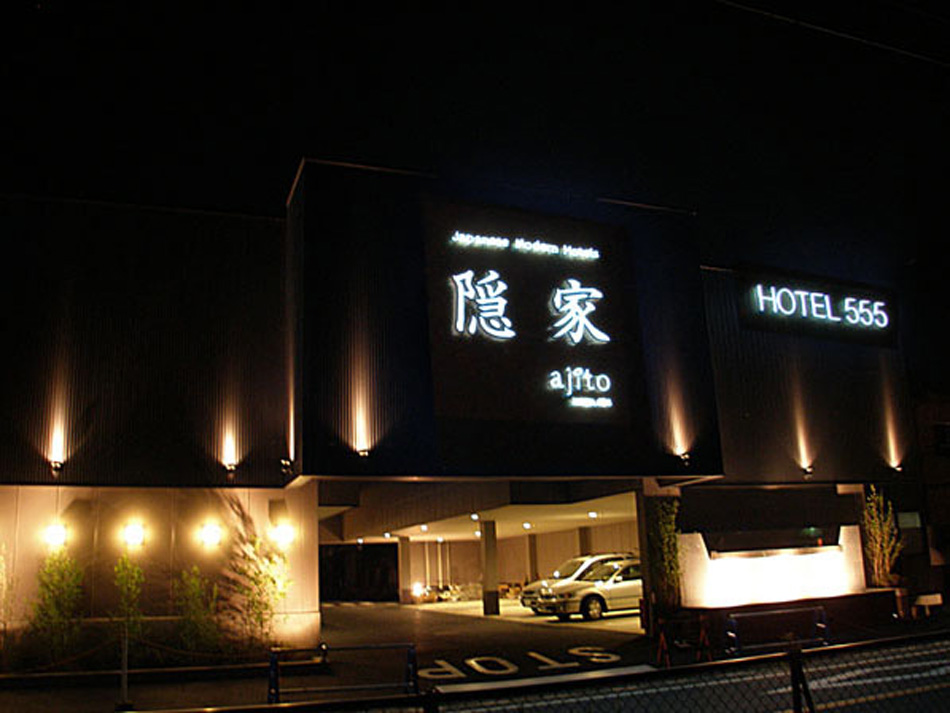 隠家(ajito)HOTEL555 小田原店【大人専用18禁・ハピホテ提携】