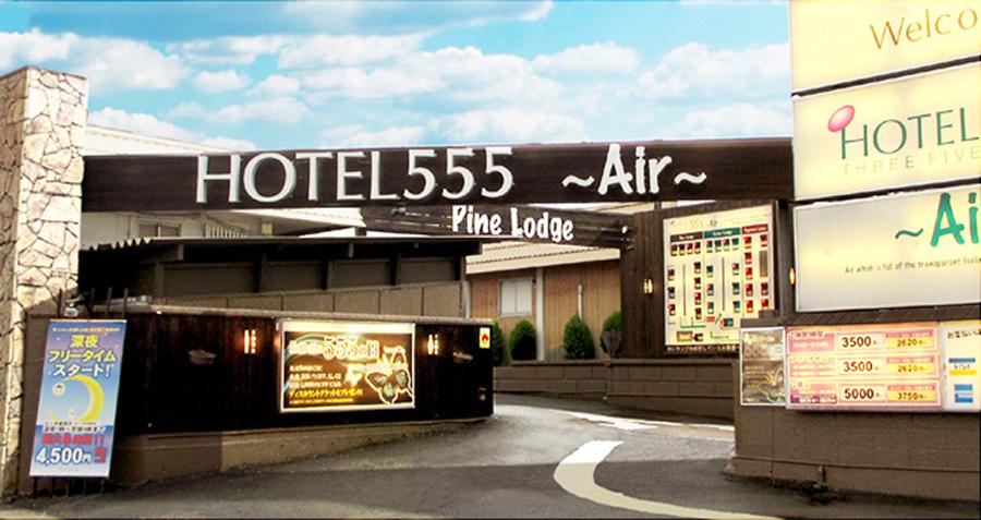 HOTEL555−Air−山形店【大人専用18禁・ハピホテ提携】