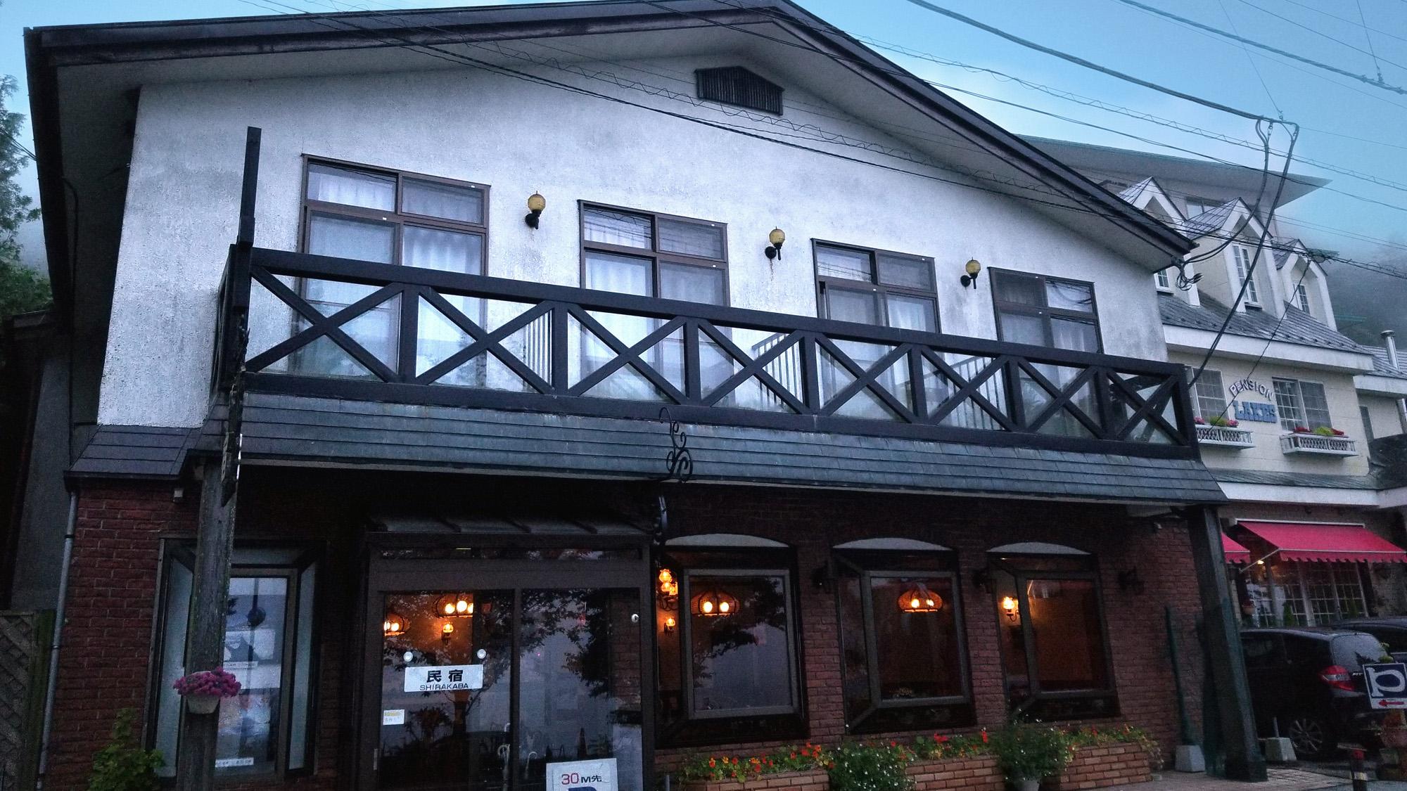 レストランメープル&民宿 白樺