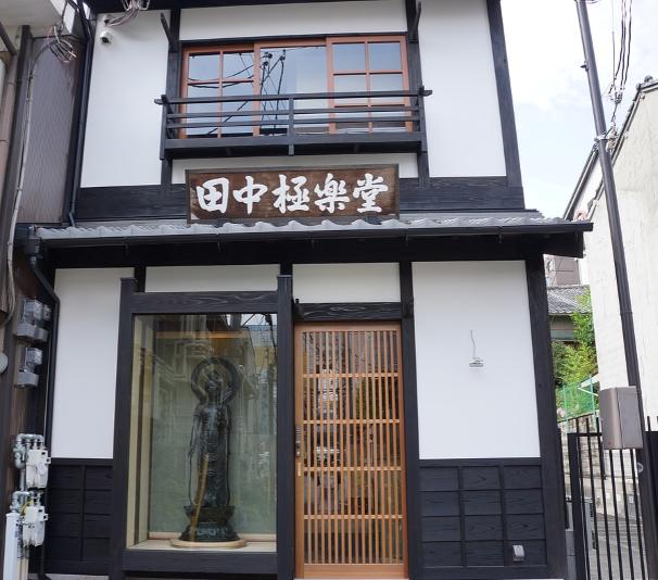 田中極楽堂ゲストハウス