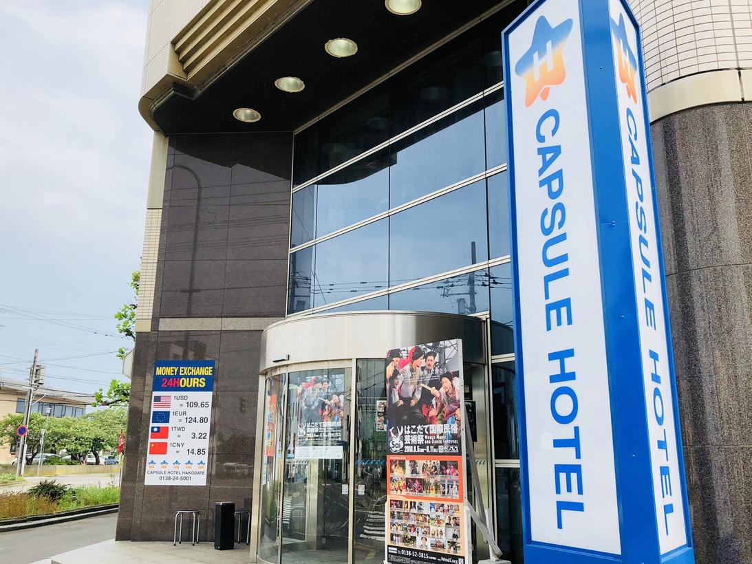 カプセルホテル函館
