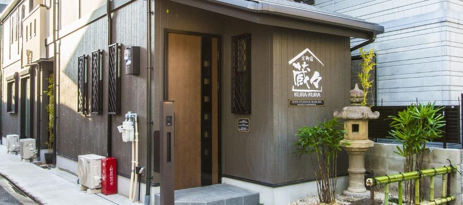京御宿 蔵々