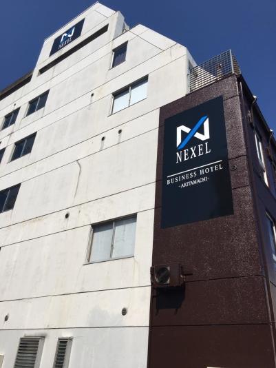 ビジネスホテルNEXEL秋田町
