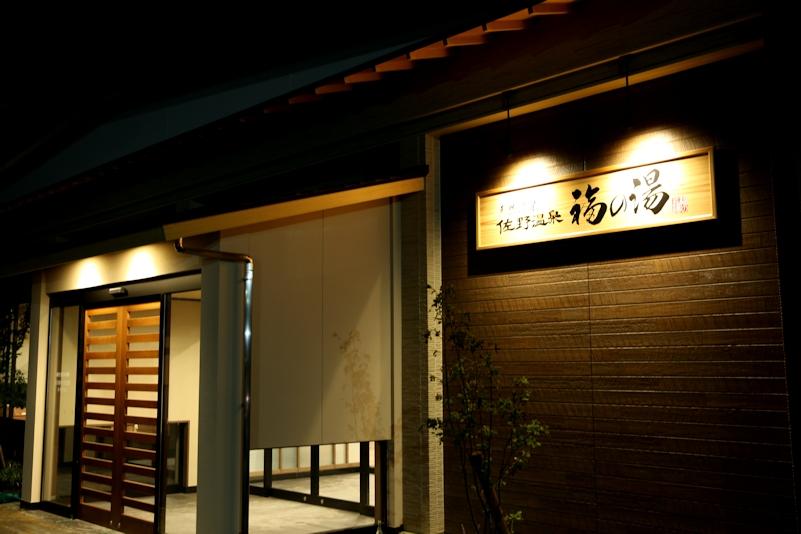 佐野温泉◆楽天トラベル