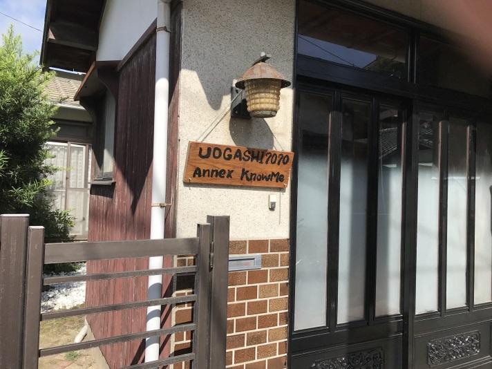魚河岸7070 Annex KnowMe<直島>