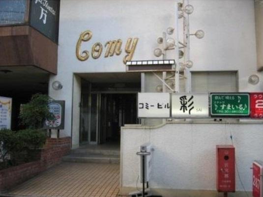 ビジネスホテル コミー