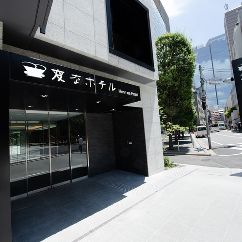 変なホテル東京 赤坂(2018年7月20日オープン)