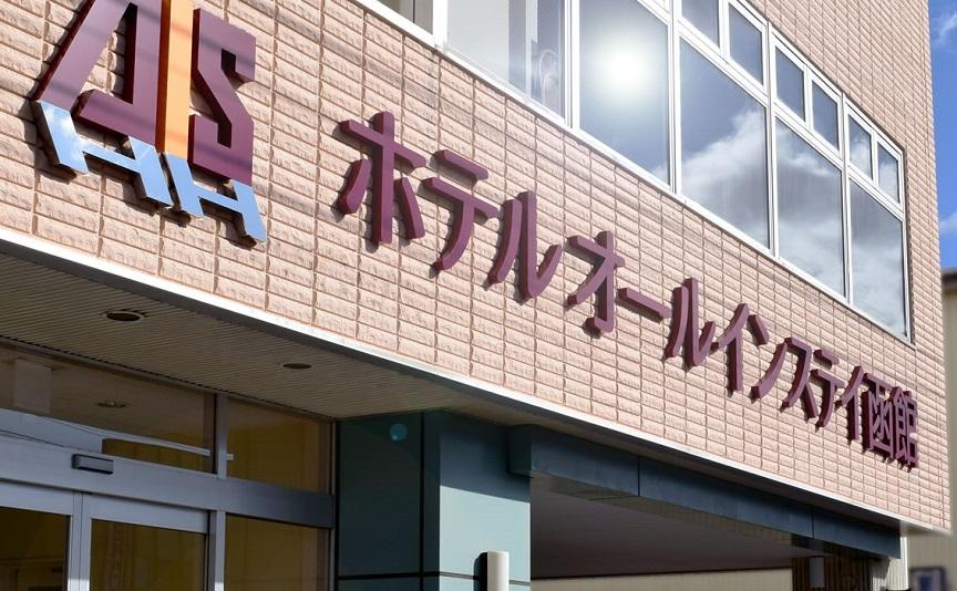 ホテル オール イン ステイ 函館◆楽天トラベル