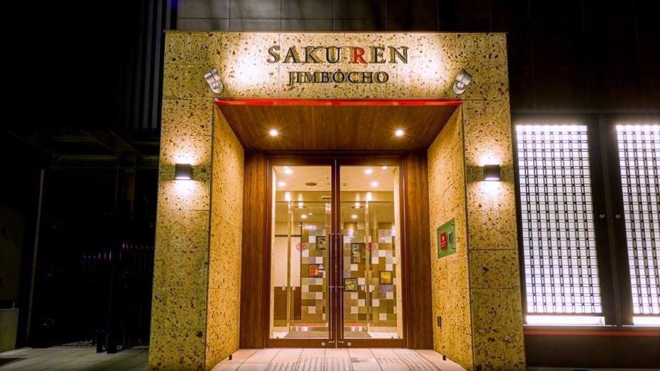 SAKU REN JIMBOCHO(サクレン神保町)(2018年2月新規オープン)