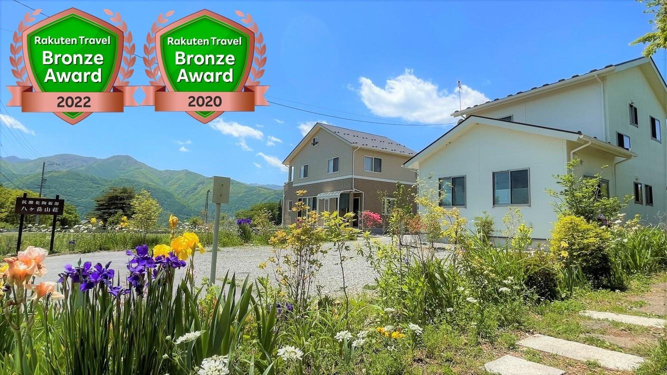 抗酸化陶板浴八ヶ岳山荘