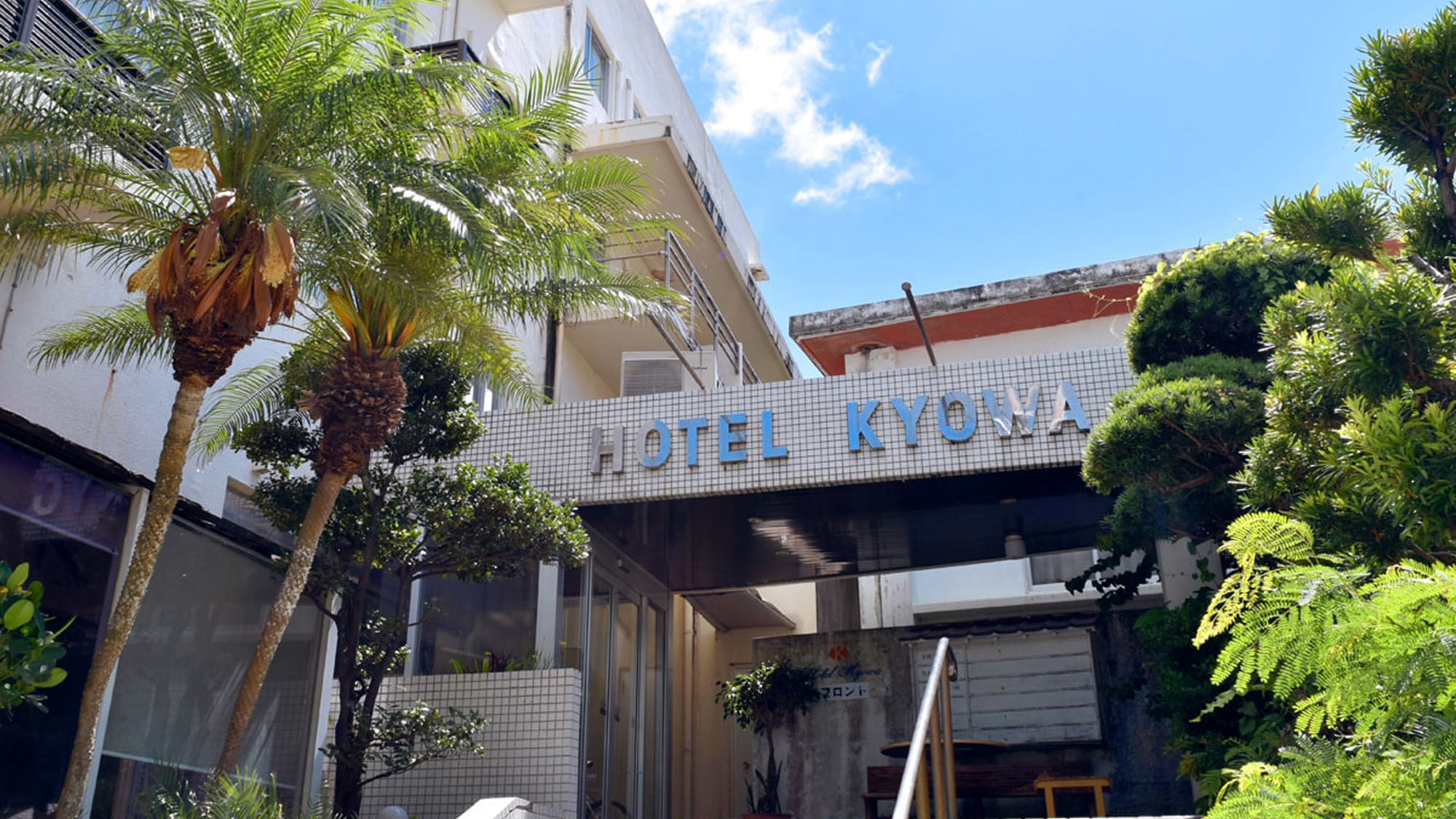 ホテル共和