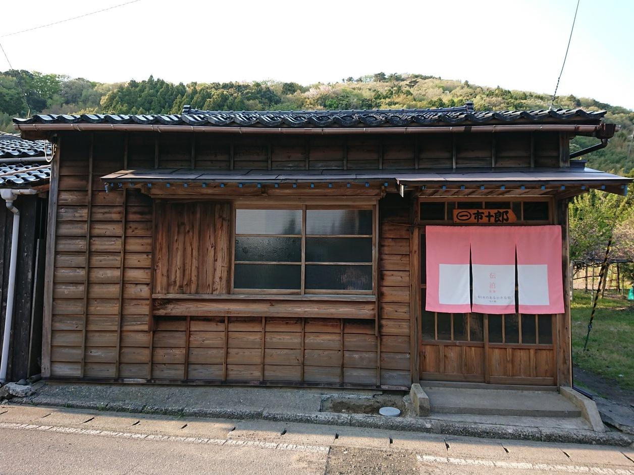 伝泊 梅の木のある小さな宿 市十郎<佐渡島>